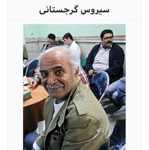 İranın xalq artisti Sirus Gürcüstani